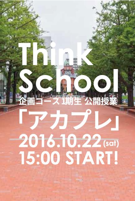 Think School企画コース第1期公開授業「アカプレ」まであと5日!