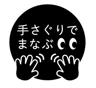 手探りロゴ_ok.png