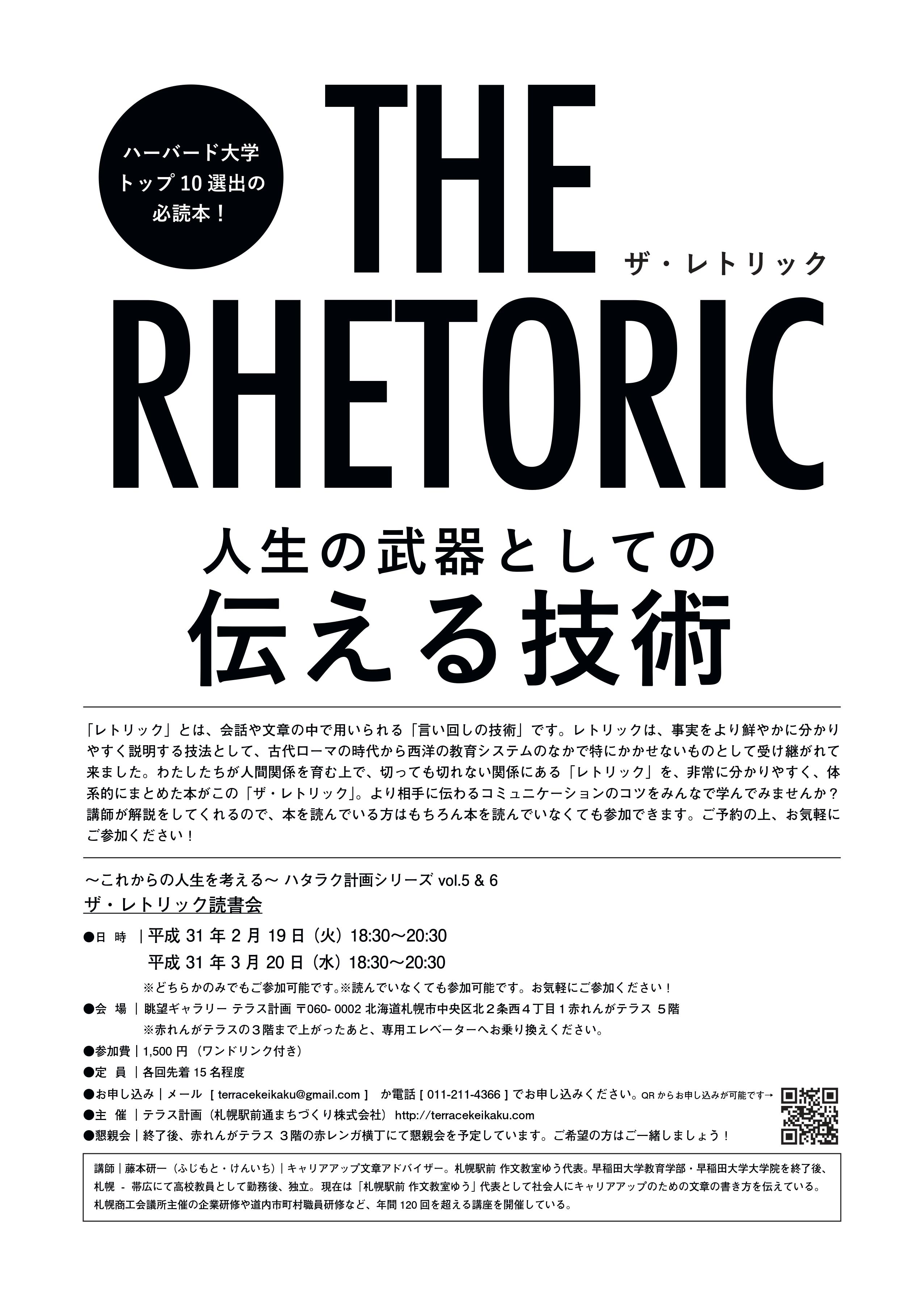 the_rhetoric