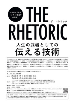 the_rhetoric