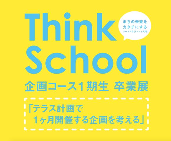 3月18日(土)からThink School 企画コース1期生 卒業展を開催します