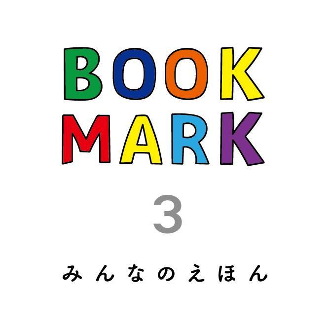 「Bookmark展 vol.3 ーみんなのえほんー」11/8(Fri)より開催!!