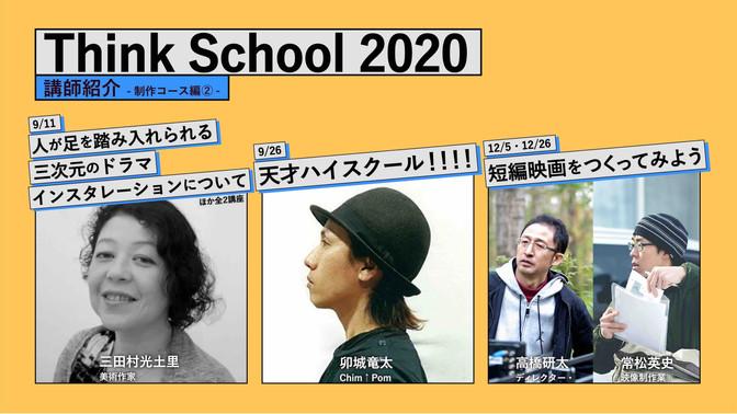 シンクスクール2020 講師の紹介⑤ 制作コース後編