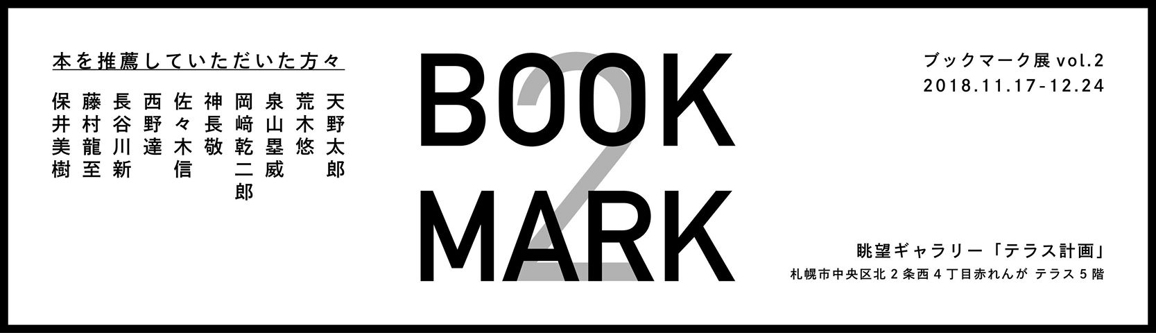 ブックマーク展vol.2ark2