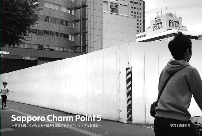8/18(土)より Sapporo Charm Point5 開催します。