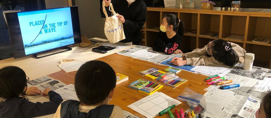 1月20日授業「ことバッグ制作」