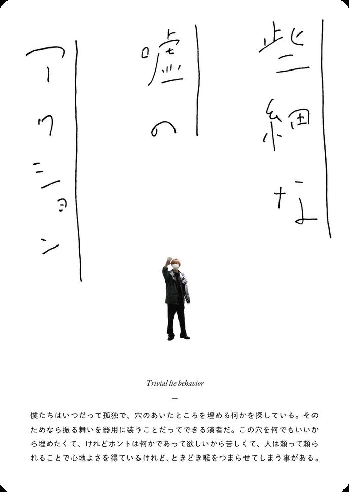 鷲尾幸輝個展「些細な嘘のアクション」9/4(金)より開催!