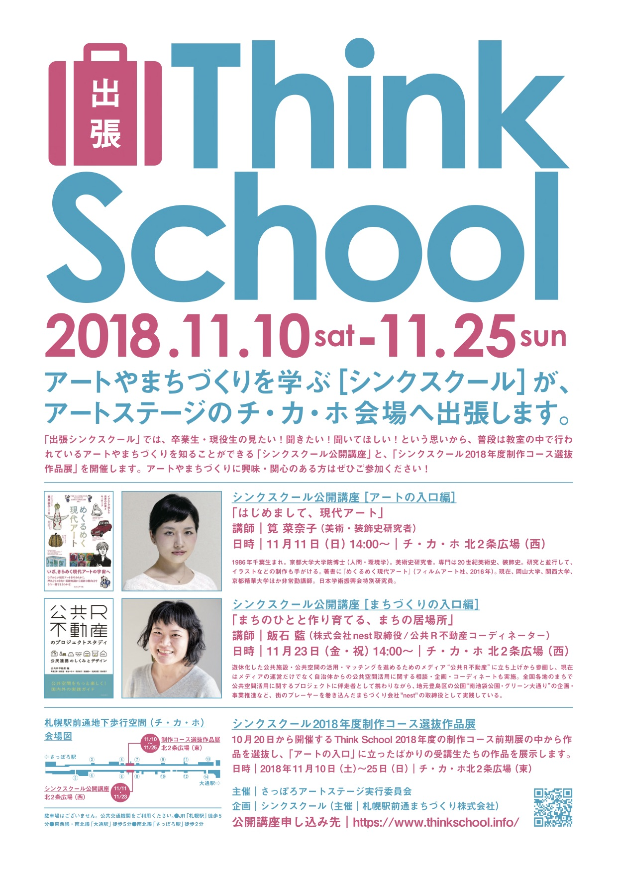 ThinkSchool_SAS2018