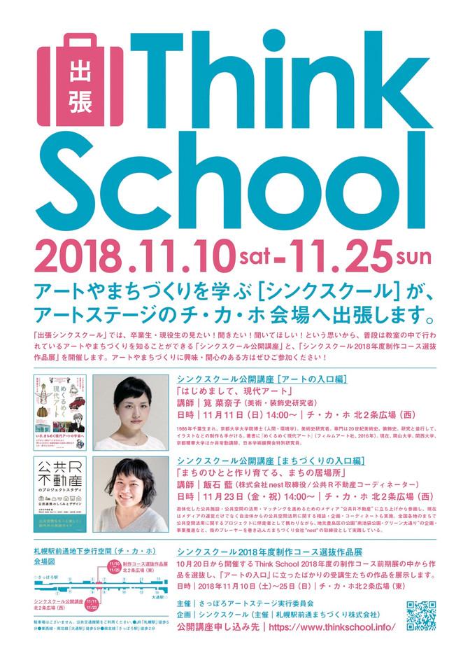 さっぽろアートステージにて、出張Think School開催!