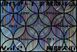 「現代アートを解剖するVol.2 風間天心」