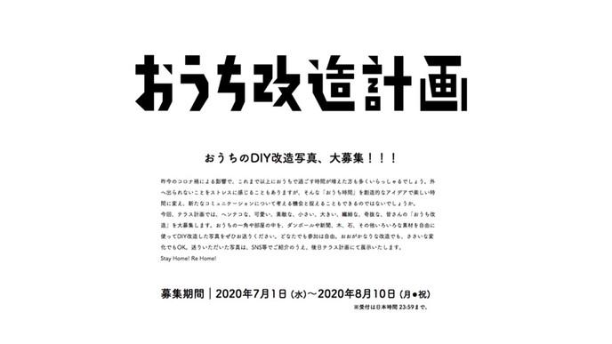 8/17(日)より「おうち改造計画展」開催!