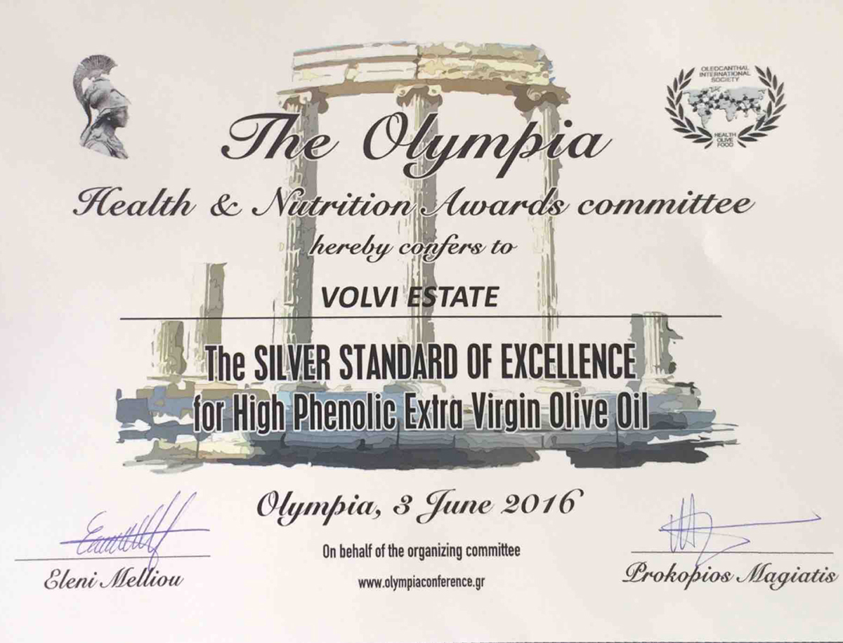 Αργυρό Βραβείο 2016