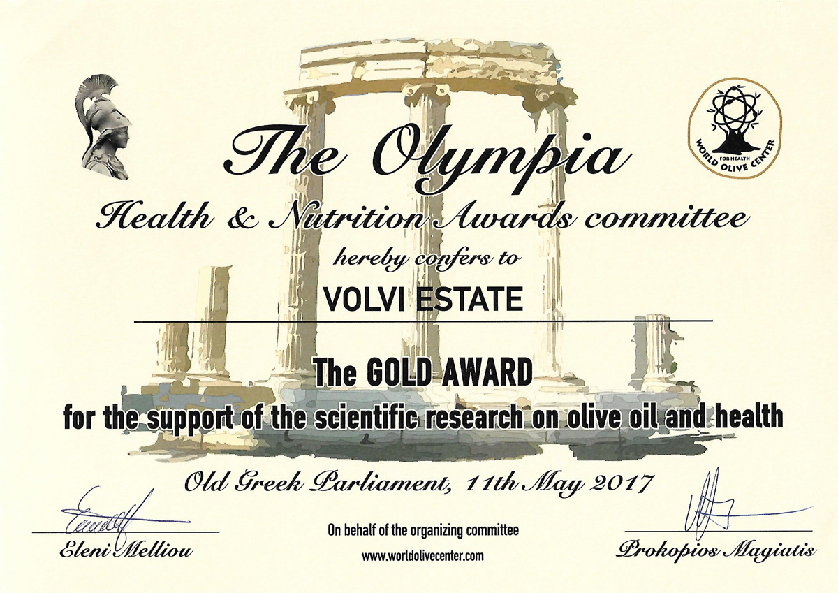 Χρυσό Βραβείο 2017