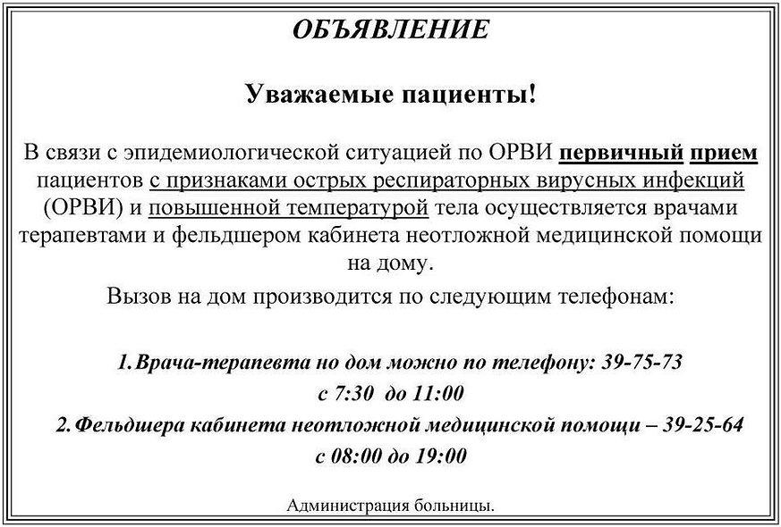 Объявление_Коронавирус.jpg