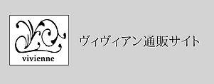 ヴィヴィアン通販サイト.jpg