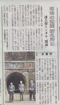 IMG_20090409_漆久保トンネル開通.jpg