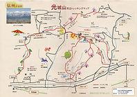光城山トレッキングマップ(表).jpg