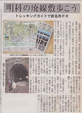 IMG_20090411_廃線敷マップ.jpg