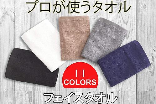 フェイスタオル 260匁 80g 【11色】220枚/箱 34cm×86cm