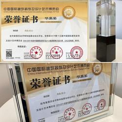An Award from Beijing