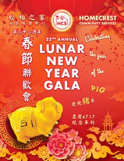 Year of the Pig Gala Cover 2019