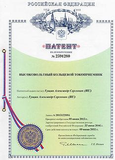 высоковольный токоприемник патент