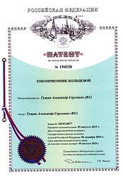 токоприемник экскаваторный патент