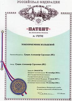 патент на экскаваторный токоприемник