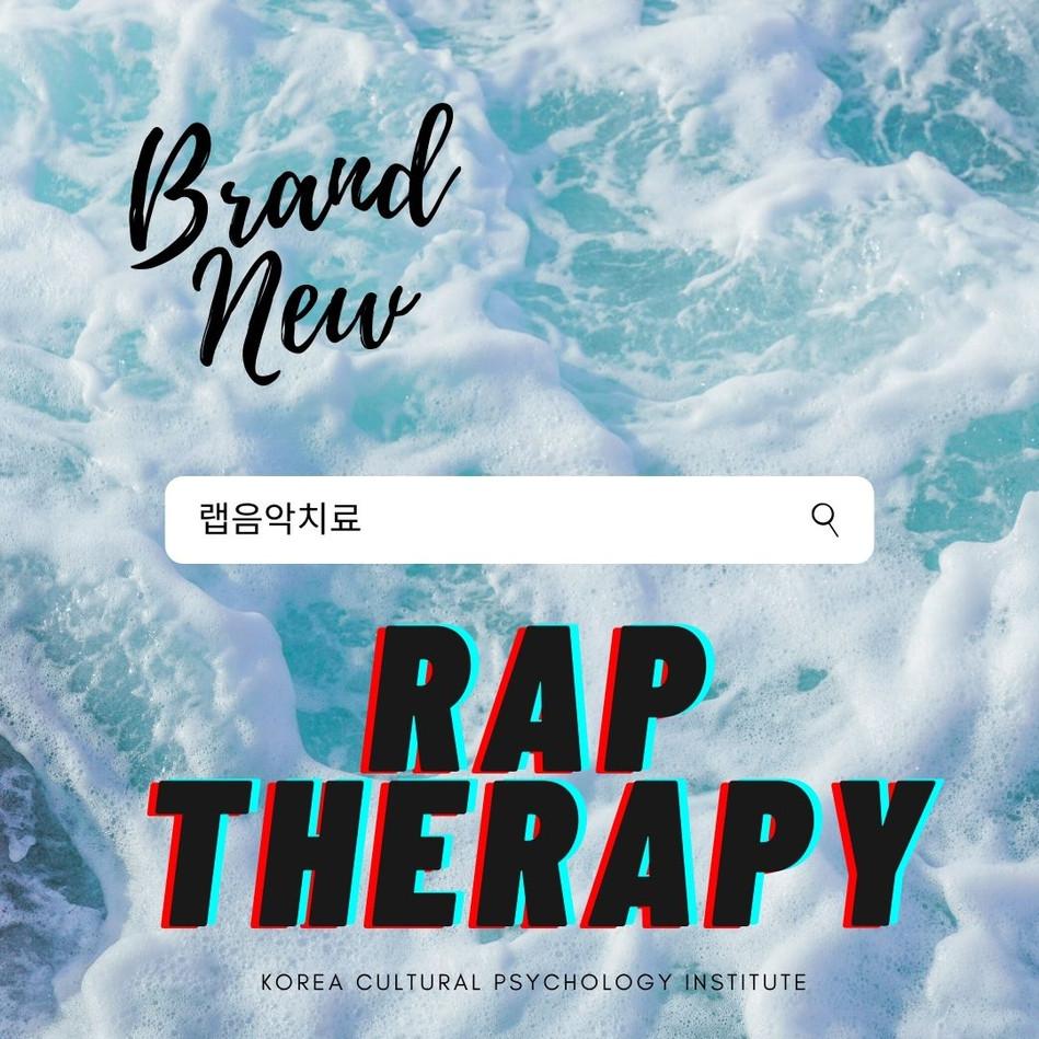 랩음악치료