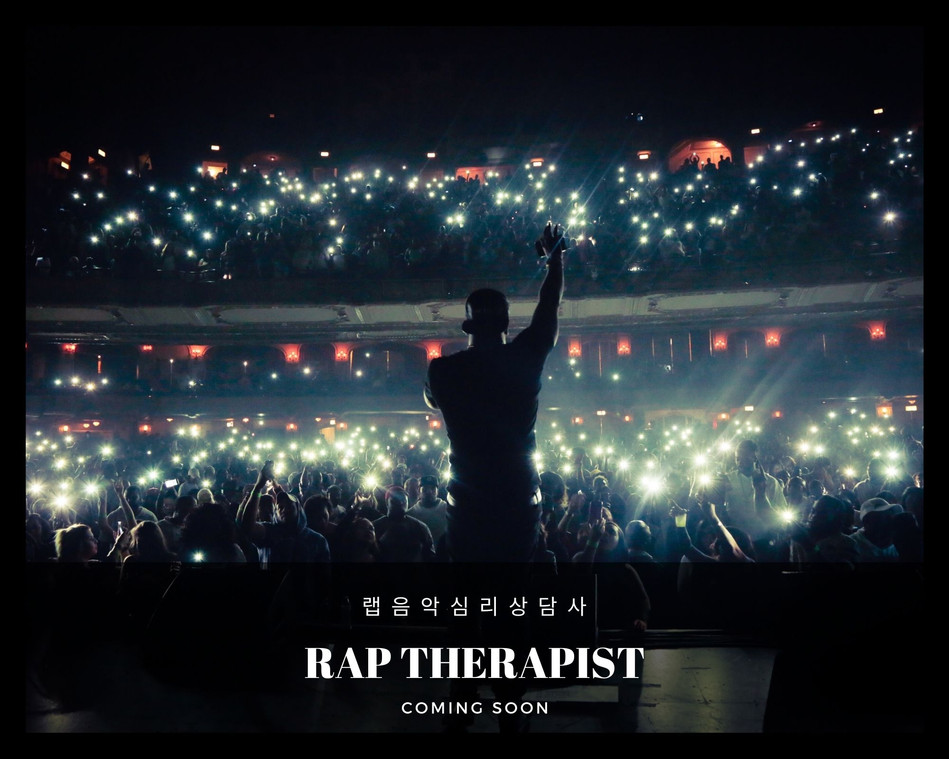 랩음악심리상담사