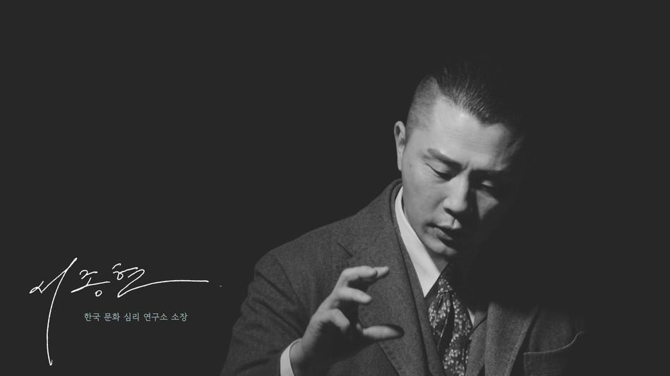 한국문화심리연구소 소장