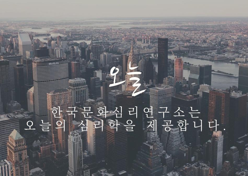 한국문화심리연구소는 오늘의 심리학을 제공합니다.