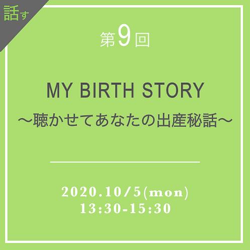 第9回|MY BIRTH STORY〜聴かせてあなたの出産秘話〜