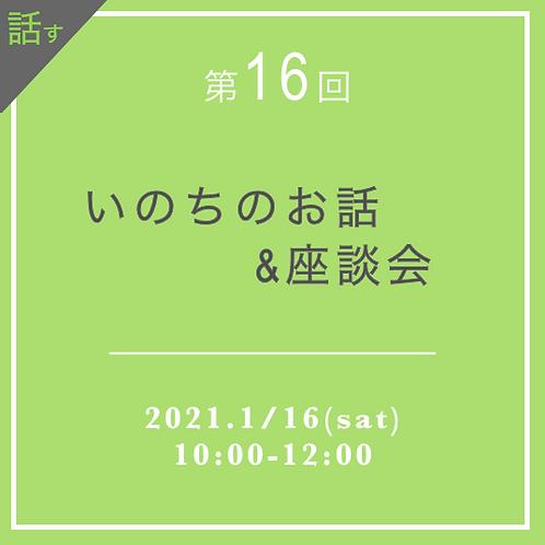 第16回 いのちのお話&座談会