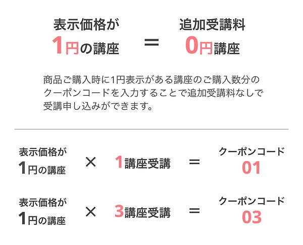 お申し込みページ-注_sp.png
