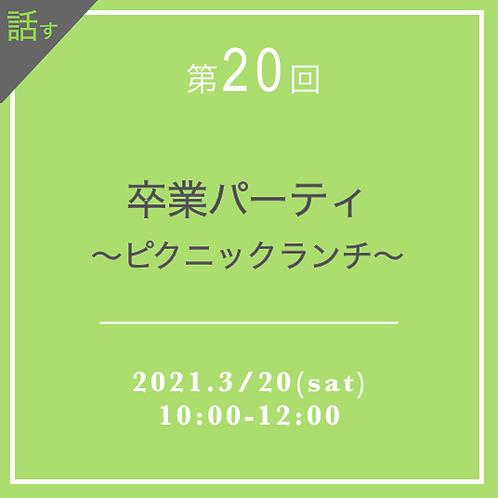 第20回|卒業パーティー〜ピクニックランチ〜