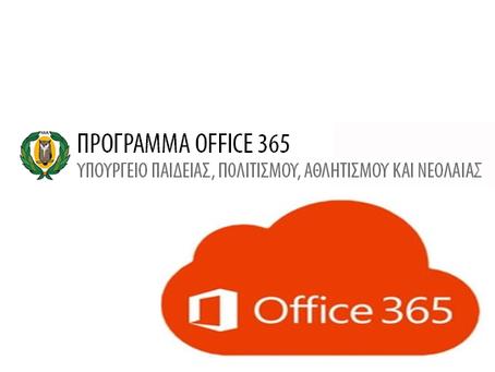 """ Office 365"" και ''Teams''. Όλες οι πληροφορίες για τις υπηρεσίες και τη"