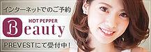 インターネットでのご予約はHOT PETTER Beauty 「PREVEST」にて受付中!