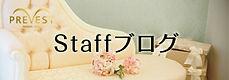 まつ毛サロンPREVEST Staffブログ