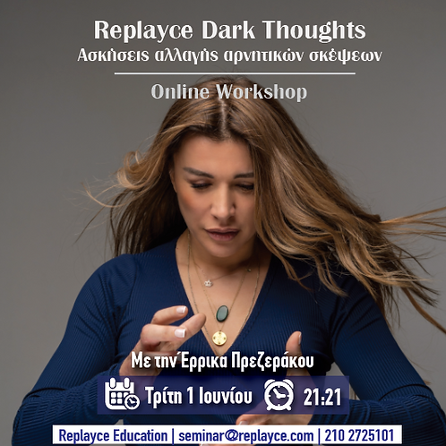 Replayce dark thoughts. Ασκήσεις αλλαγής αρνητικών σκέψεων.