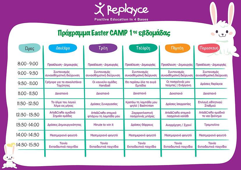 προγραμμα2020_easter camp-01.jpg