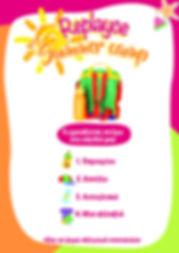 summer camp_list-late-01.jpg