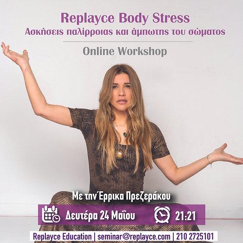 Replayce body stress. Ασκήσεις παλιρρoιας και άμπωτης του σώματος.
