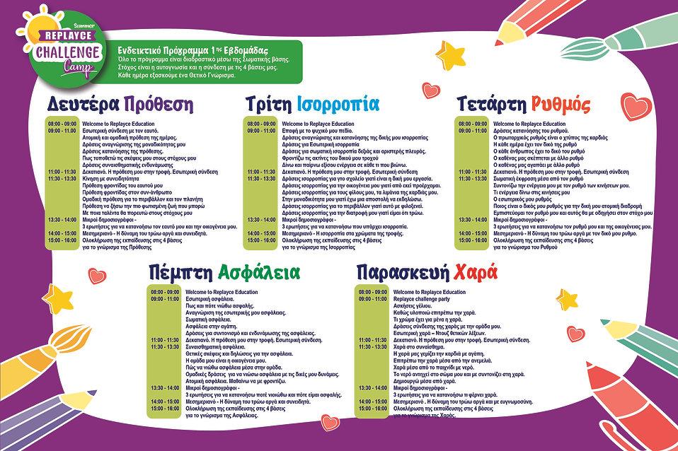 προγραμμα-challengecamp2021-01.jpg