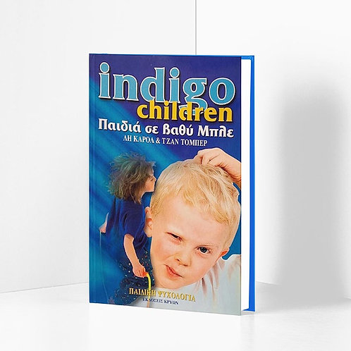 Indigo Παιδιά σε βαθύ Μπλε