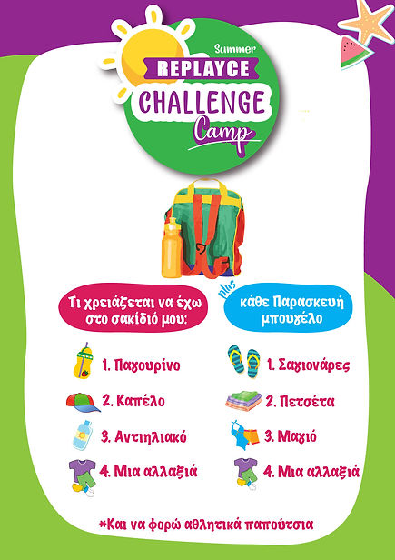challenge camp-εφοδια+friday-01.jpg