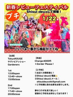 shisui202101