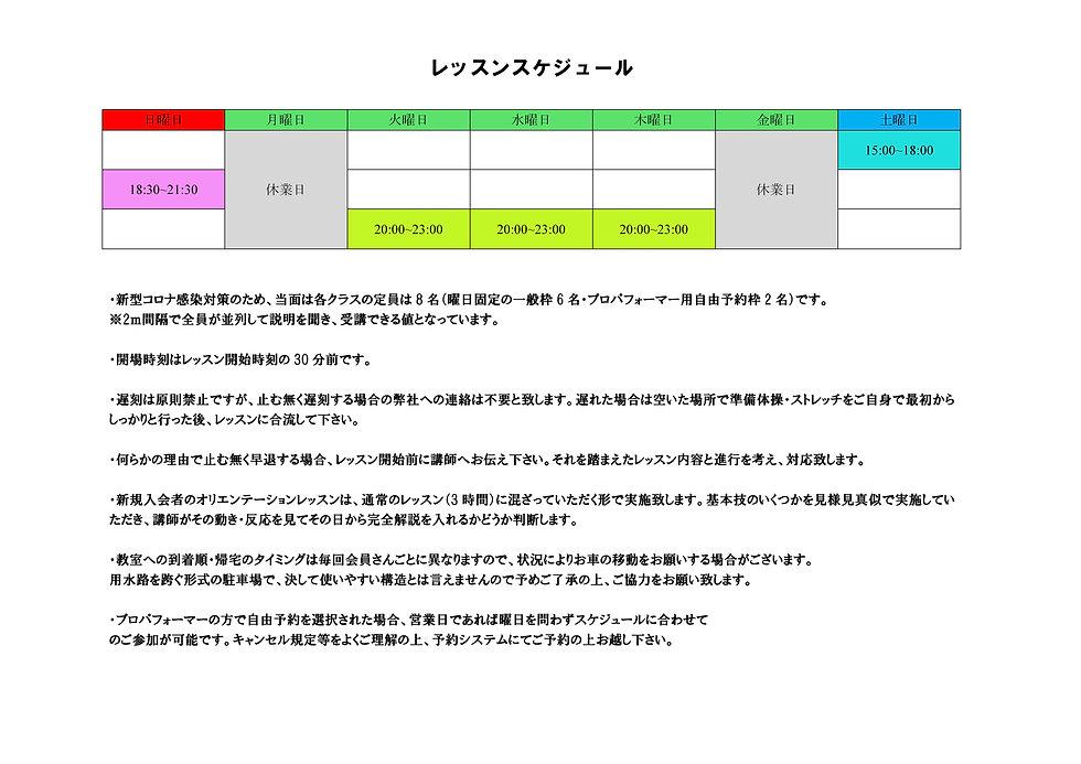 時間割_01.jpg