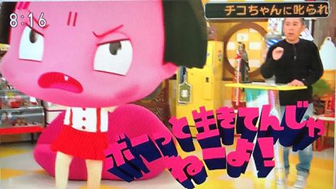 chiko2.jpg