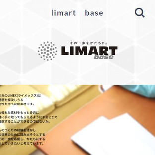 一般消費者向けECサイト「LIMART base」をOPENしました!